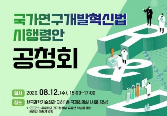 [과학게시판] 국가연구개발혁신법 시행령안 공청회 개최 外