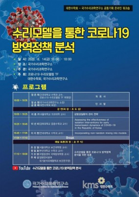 [과학게시판] '수리모델 통한 방역정책 분석' 워크숍 14일 개최 外