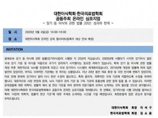 [의학게시판] 대한이식학회 온라인 심포지엄 개최 外