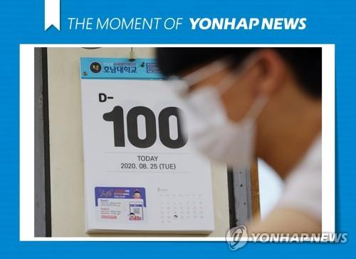 수능 100일 앞 수도권 등교중단 비상…수능 재연기 '플랜B' 부상(종합)
