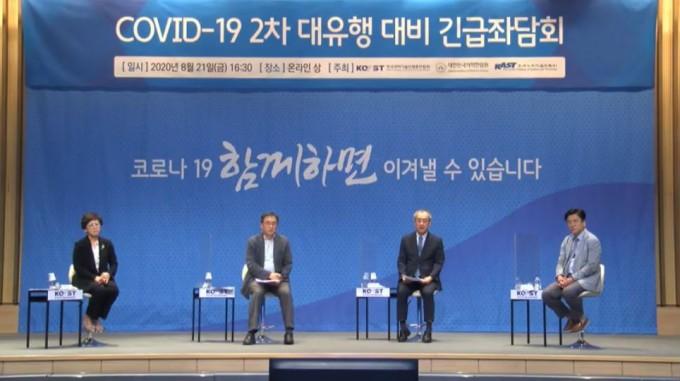 한국과학기술단체총연합회와 대한민국의학한림원은 이달 21일 ′코로나19 2차 대유행 대비 긴급좌담회′를 열었다. 유튜브 캡처