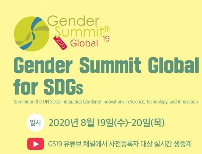 한국여성과학기술총연합회 제공