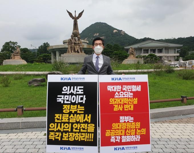 이필수 전라남도의사회장(대한의사협회 부회장)이 12일 청와대 앞에서 1인시위에 나섰다. 의협 제공