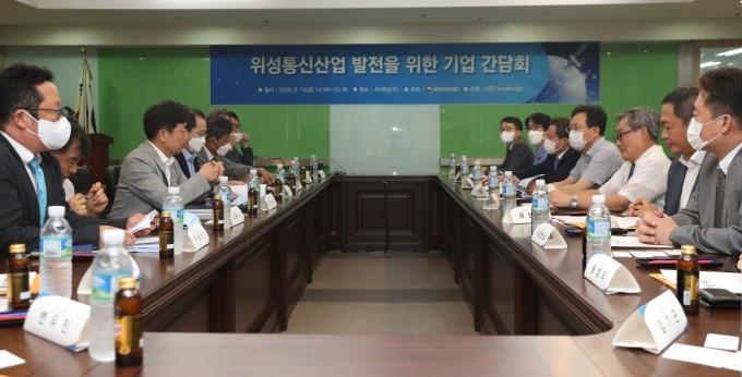 과학기술정보통신부가 14일 오후 서울 금천구 AP위성 대회의실에서 ′위성통신산업 발전을 위한 간담회′ 를 개최했다. 과기정통부 제공.