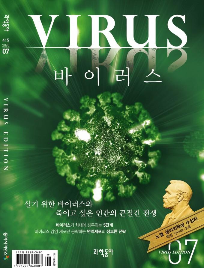 코로나19의 원인인 사스코로나바이러스-2에 대해 지금까지 과학자들이 알아낸 정보를 총정리한 과학동아 7월호 바이러스 특별판.