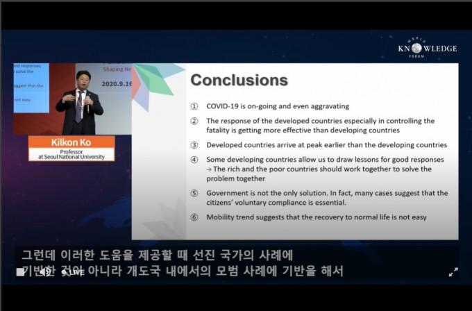 고길곤 서울대 행정대학원 교수(아시아연구소 아시아지역정보센터장)이 18일 매일경제신문이 개최한 ′제21회 세계지식포럼′에서 아시아 국가들의 코로나19 대응 전략을 발표했다. 세계지식포럼 동영상 캡처