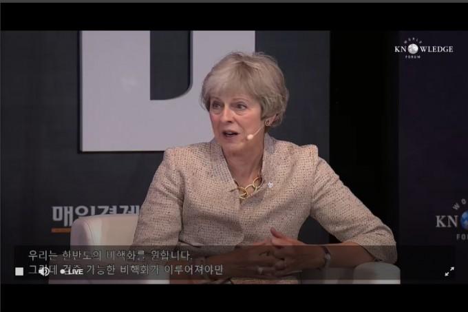 테레사 메이 전 영국 총리가 16일 매일경제신문이 개최한 ′제21회 세계지식포럼′에 참가해 코로나19 백신 개발에 대한 생각을 밝혔다. 세계지식포럼 유튜브 캡처