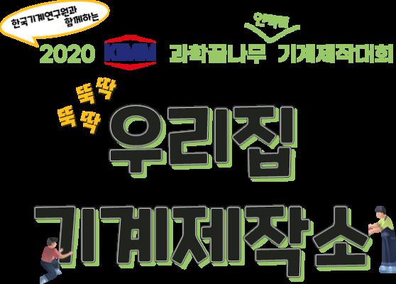 [과학게시판] 기계연, '2020 과학꿈나무 기계제작대회' 개최 外