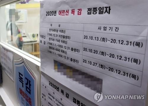 '전 국민 독감백신 접종' 논의에 업계 난색…