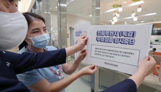 """방역당국 """"독감 백신 안전성 확인후 접종 재개할 것"""""""