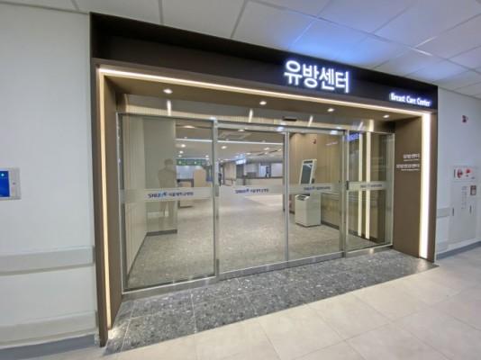 [의학바이오게시판] 서울대병원, 대한외래 건물에 유방센터 이전 外