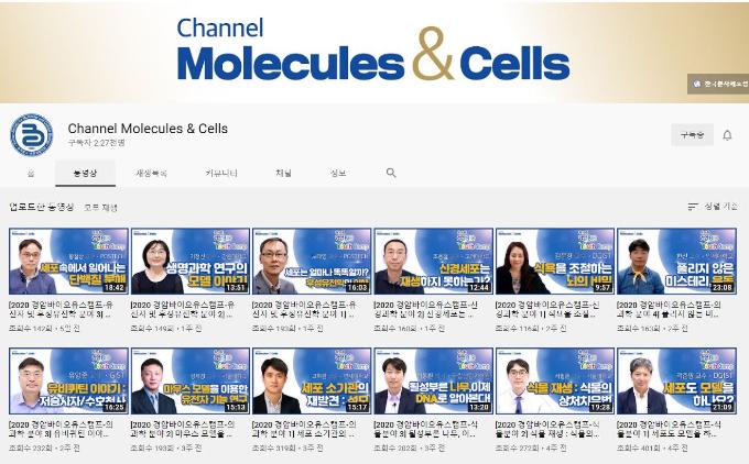 8월18~19 열린 제16회 경암바이오유스 캠프 강연 영상이 공식 유튜브 채널 Channel Molecules & Cells에 게시됐다. [Channel Molecules & Cells 유튜브 채널 캡쳐]