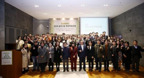 제2회 숲과나눔 환경학술포럼 논문 내달 5일까지 접수