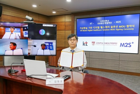 [의학게시판] 고려대의료원-KT-엠투에스 업무협약 체결 外