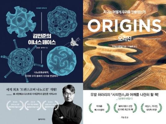 추석 연휴 읽어볼 만한 과학책들 '김민준의 이너스페이스', '오리진'