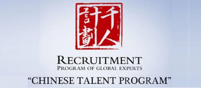 중국 해외 고급인재 유치프로그램인 ′천인계획′ 로고