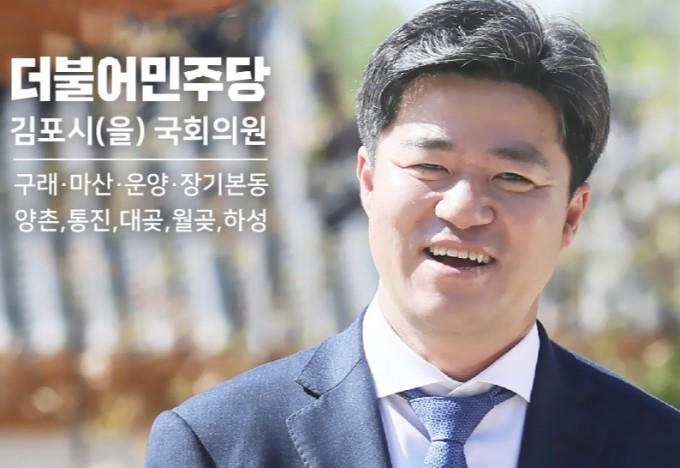 박상혁 의원. 블로그 캡처.