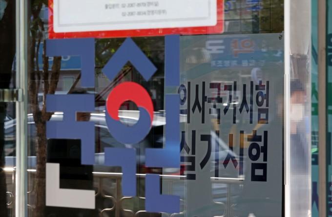 10일 오전 서울 광진구 자양동 한국보건의료인국가시험원 본관. 연합뉴스 제공