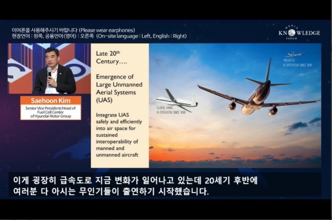 신재원 현대자동차 UAM 사업부장(부사장)이 17일 매일경제신문이 개최한 ′제21회 세계지식포럼′에서 도심항공모빌리티(UAM)를 소개하고 있다. 세계지식포럼 라이브 캡처