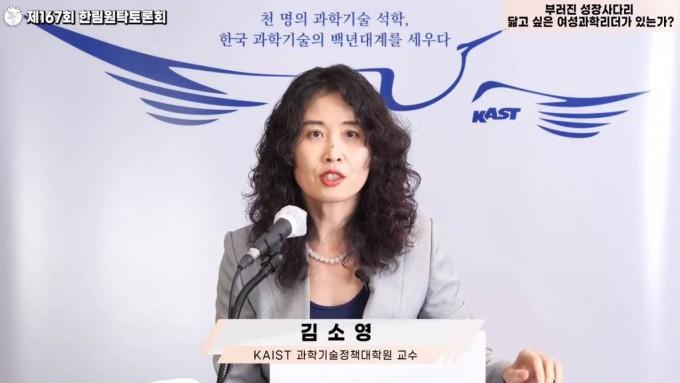 김소영 KAIST 과학기술정책대학원 교수가 이달 8일 열린 167회 한림원탁토론회에서 주제 발표를 하고 있다. 유튜브 캡처