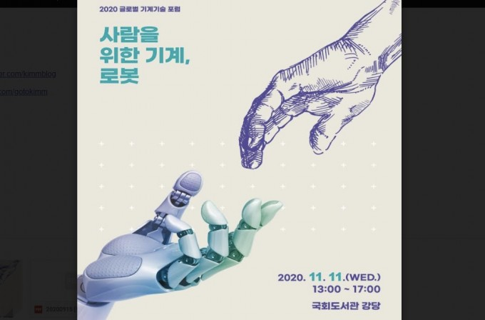 글로벌 기계기술 포럼 포스터. 기계연 제공.
