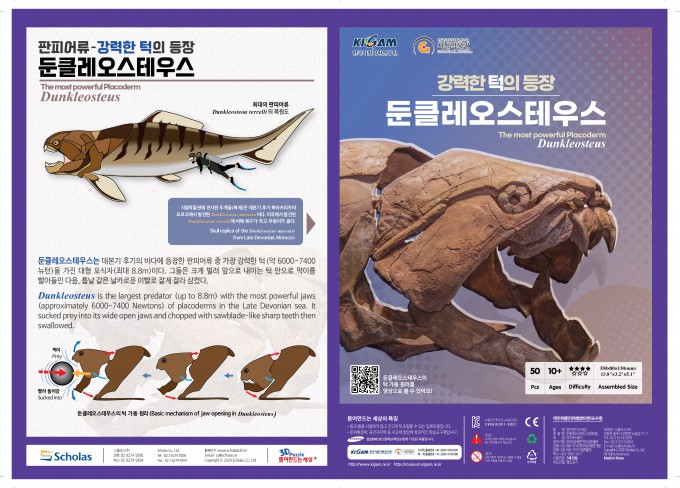한국지질자원연구원이 개발한 둔클레오스테우스 과학교육키트의 모습이다. 한국지질자원연구원 제공