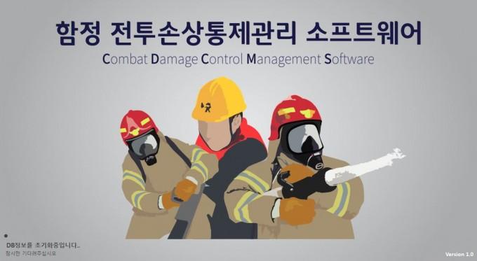 정정훈 한국기계연구원은 시스템다이나믹스연구실 책임연구원 연구팀이 한국 해군과 협력해 개발한 '함정 전투손상통제관리 소프트웨어(CDCMS)'의 초기화면이다. 한국기계연구원 제공