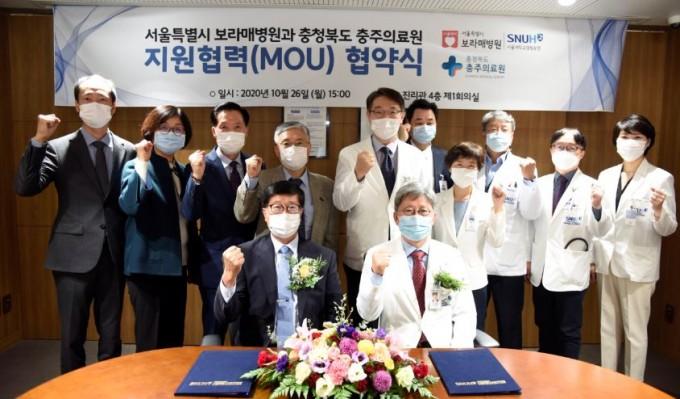 [의학바이오게시판]서울보라매병원-충주의료원 MOU 체결 外