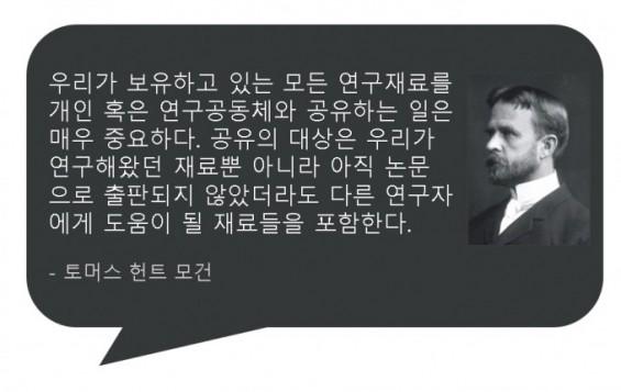 [김우재의 보통과학자] 초파리, 다이너마이트 그리고 해커