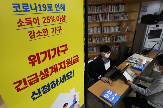서울 성동구 성수동1가 주민센터에서 코로나19 위기가구 긴급생계지원금을 신청받고 있다. 코로나19가 경제적 약자를 더 쉽게 감염시킨다는 연구결과가 나왔다. 연합뉴스 제공