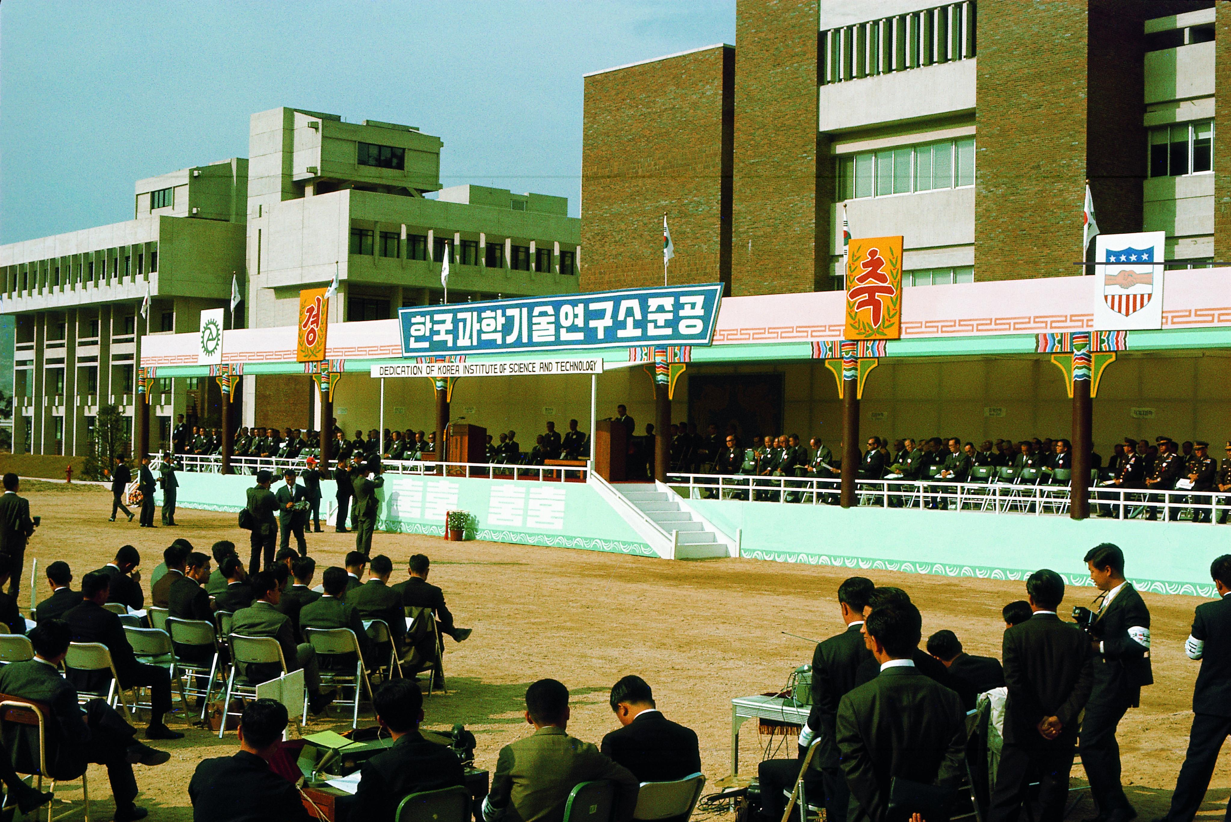 한국과학기술연구소는 1969년 준공됐다. 1966년 최형섭 박사가 소장으로 임명돼 설립을 준비하기 시작한지 약 3년 만이다. KIST