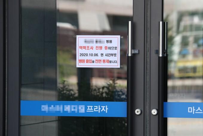 이틀 새 30명이 넘는 신종 코로나바이러스 감염증(코로나19) 환자가 발생한 경기 의정부의 한 병원 문이 닫혀 있다. 연합뉴스 제공