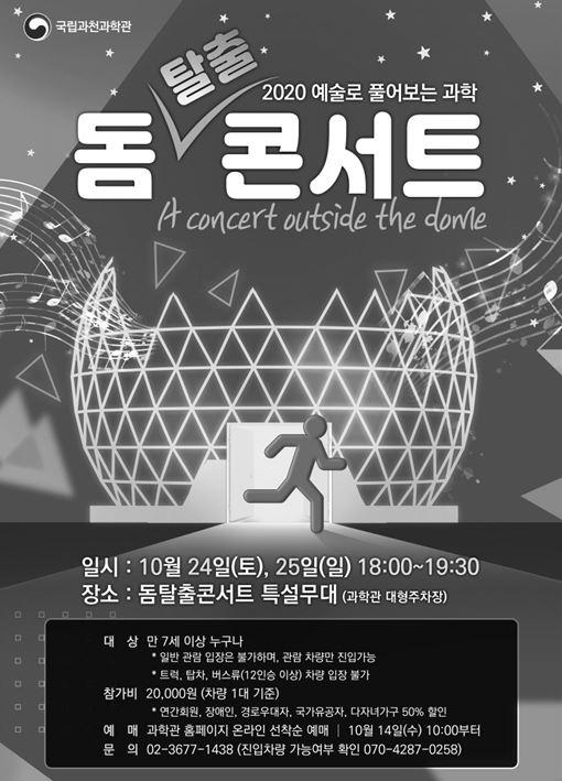 [과학게시판] 국립과천과학관 24~25일 탈출 콘서트 개최 外