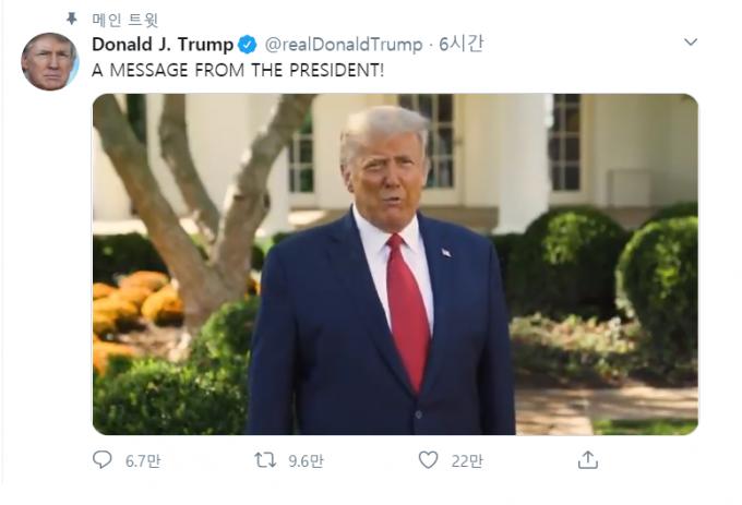 도널트 트럼프 트위터 캡처