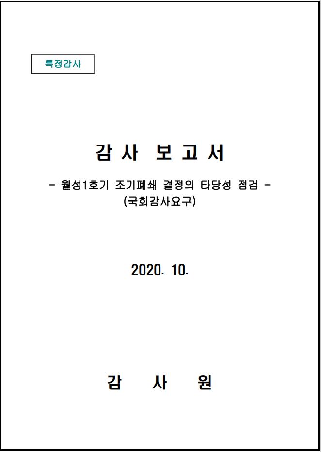 감사원 제공
