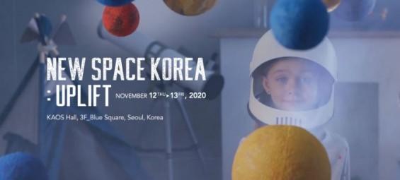 미 달 탐사 참여 로봇기업부터 38노스 전문가까지 우주산업 새 조류 만나다