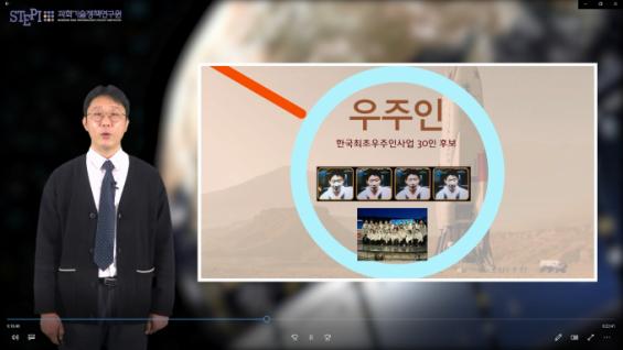[과학게시판]'우주 한국 이끌 주역을 찾아라' 온라인 진로체험 外