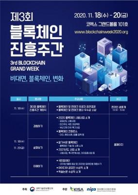 [과학게시판] '2020 블록체인 진흥주간' 20일까지 개최 外