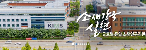 '글로벌 소재 강국 실현' 한국재료연구원 20일 개원