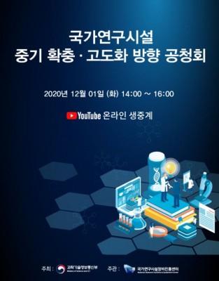 [과학게시판]국가연구시설 중기 확충·고도화 방향 공청회 개최 外
