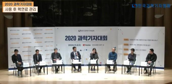 5일 한국과학기술연구원(KIST)에서 열린 2020과학기자대회 ′사용후핵연료 처리′ 세션에서 토론자들이 발언하고 있다. 영상 캡처.