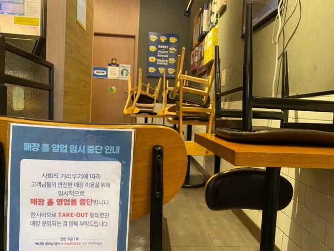 28일 경기 용인시에 위치한 한 카페가 코로나19 감염 확산을 막기 위해 매장 홀 영업을 일시중지했다. 고재원 기자 jawon1212@donga.com