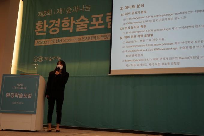 발표를 진행하고 있는 정다미 연구원(이화여대 에코크리에이티브협동과정)