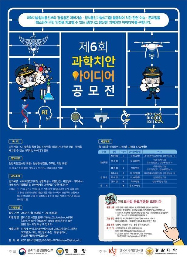 제6회 과학치안 아이디어 공모전 포스터. 과학기술정보통신부 제공