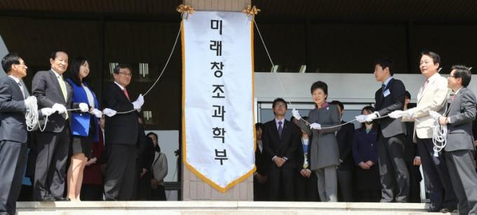 박근혜 당시 대통령이 2013년 4월 19일 정부과천청사에서 열린 미래창조과학부 현판 제막식에 참석해 줄을 당기고 있다. 청와대사진기자단