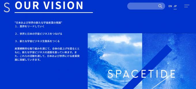 스페이스타이드는 민간이 주도하는 새로운 우주산업을 의미하는 '뉴스페이스'를 일본에 알리고 일본 및 전세계 학계와 산업계 전문가가 교류하도록 포럼(스페이스타이드)을 개최해 왔다. 스페이스타이드 홈페이지 캡쳐