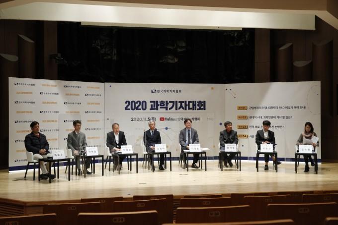 5일 한국과학기술연구원에서 열린 2020과학기자대회에서 토론자들이 발언하고 있다. 한국과학기자협회 제공.