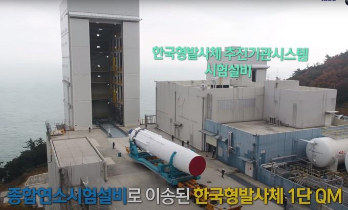 한국형발사체 누리호 1단 인증모델(QM)이 전남 고흥 외나로도 나로우주센터에서 종합연소시험동으로 들어가고 있다. 추력 75t급 액체엔진 4기를 하나로 묶어 추력 300t을 내는 1단 로켓은 12월부터 수류시험에 들어가 1월 중순쯤 본격적인 연소시험에 들어갈 예정이다. 한국항공우주연구원 KARI TV 제공