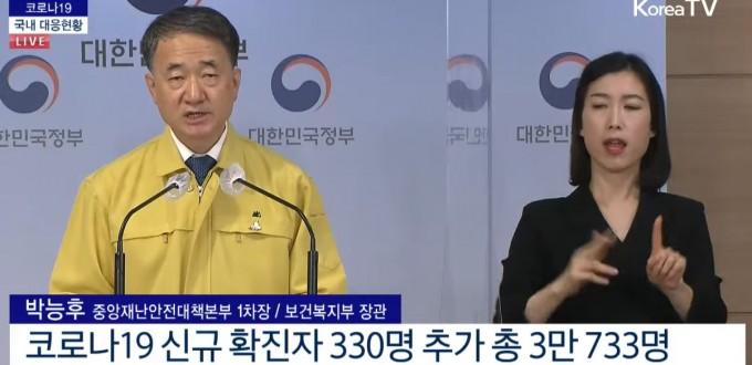 박능후 중앙재난안전대책본부 1차장이 22일 정례브리핑을 하고 있다. 동영상 캡처.