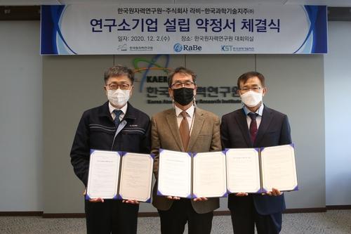 원자력연구원 5번째 연구소기업 출범…의료용 필러 제조